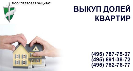Выкуп долей квартир - Правовая защита